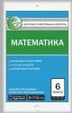 Математика 6 кл. Контрольно-измерительные материалы с online приложением